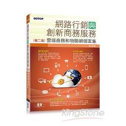 網路行銷與創新商務服務:雲端商務和物聯網個案集