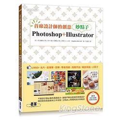 首席設計師的創意妙點子 : Photoshop+Illustrator /
