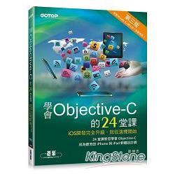 學會Objective-C的24堂課 /