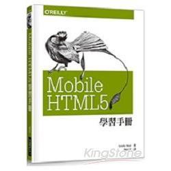 Mobile HTML5學習手冊