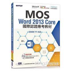 MOS Word 2013 Core國際認證應考教材