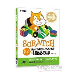 Scratch 2.0動畫遊戲與程式設計主題必修課 /