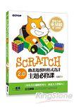 Scratch 2.0動畫遊戲與程式 主題必修課^(附333分鐘影音教學、LEGO WeD