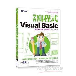 學會寫程式Visual Basic:適用VB 2013~2010(VS Express 2013光碟)