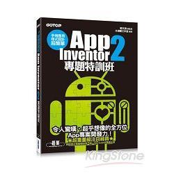 手機應用程式設計超簡單:App Inventor 2專題特訓班(附新元件影音教學/專案範例/環境建置與NFC