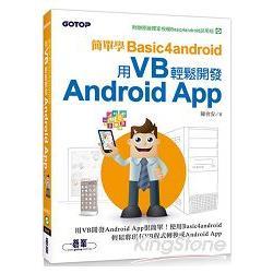 簡單學Basic 4 Android:用VB輕鬆開發Android App
