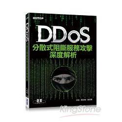 DDoS阻斷式攻擊深度解析