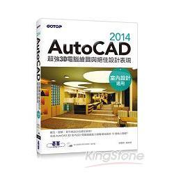 AutoCAD 2014超強3D電腦繪圖與絕佳設計表現