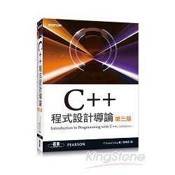 C++程式設計導論 (第三版)