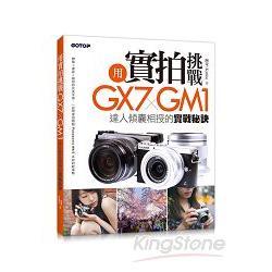 用實拍挑戰GX7xGM1:達人傾囊相授的實戰秘訣