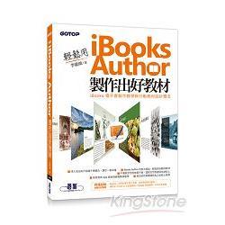 輕鬆用iBooksAuthor製作出好教材:iBooks電子書製作教學與行動教材設計概念