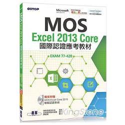 MOS Excel 2013 Core國際認證應考教材