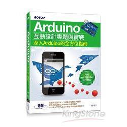 Arduino互動設計專題與實戰:深入Arduino的全方位指南