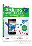 Arduino互動 專題與實戰^(深入Arduino的全方位指南^) ^(附114段教學與