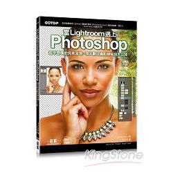 當Lightroom遇上Photoshop:超乎想像的完美呈現-頂尖數位攝影師秘技大公開!