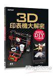 3D印表機大解密--超級新手DIY一次搞定啦