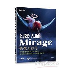 Mirage幻影大師:影像大視界