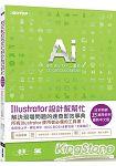 Illustrator設計幫幫忙:解決現場問題的速查即效事典(CC/CS6/CS5/CS4/CS3)