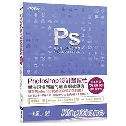 Photoshop設計幫幫忙:解決現場問題的速查即效事典(CC/CS6/CS5/CS4/CS3)