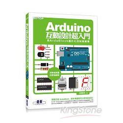 Arduino互動設計超入門:用ArduBlock圖形化控制真簡單