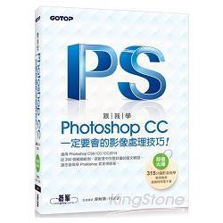 跟我學Photoshop CC一定要會的影像處理技巧! /