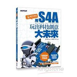 用S4A(Scratch for Arduino)玩出科技創意大未來(附10大動手玩影音教學教室/全書範例)