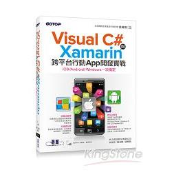 Visual C#與 Xamarin 跨平台行動 App 開發實戰 : iOS/Android/Windows一次搞定