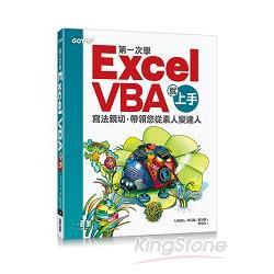 第一次學Excel VBA就上手