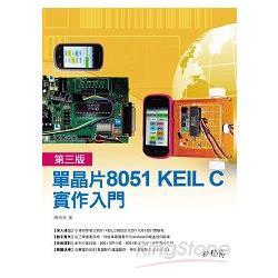 單晶片8051 KEIL C實作入門第三版