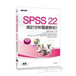 SPSS 22統計分析嚴選教材! /