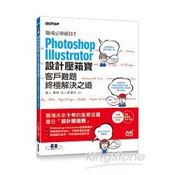Photoshop & Illustrator設計壓箱寶 : 客戶難題終極解決之道 /