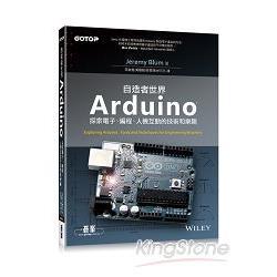 Arduino自造者世界:探索電子、編程、人機互動的技術和樂趣