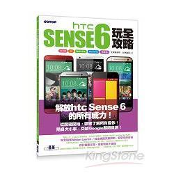 htc Sense 6玩全攻略(htc M8、E8、Desire 816、One mini2、蝴蝶機2全機種適用)