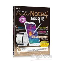 Samsung GALAXY Note 4超級筆記:最完整的S:Pen攻略