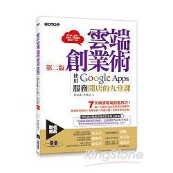 雲端創業術第二版:使用Google Apps服務開店的九堂課(雲端硬碟、協作平台、日曆、手機App、Gmail