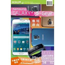 Samsung GALAXY S5+Gear應用指南