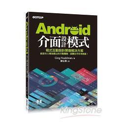 Android介面設計模式:程式互動設計開發解決方案創造令人嘆為觀止的行動體驗-錦囊在手妙用無窮!