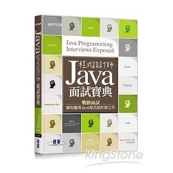 Java程式設計師面試寶典:順利獲得Java程式設計師工作
