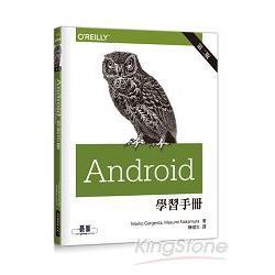Android學習手冊