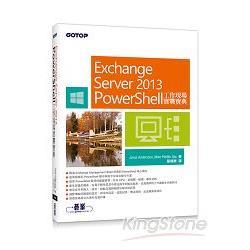 Exchange Server 2013 Power Shell工作現場實戰寶典