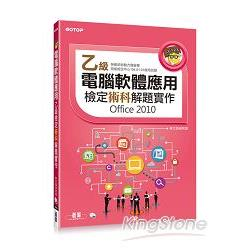 乙級電腦軟體應用檢定術科解題實作:Office 2010