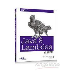 Java 8 Lambdas技術手冊