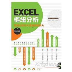 Excel樞紐分析 : 職場必學的大量數據解讀力 /
