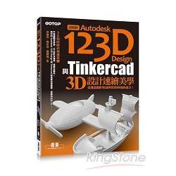 超簡單!Autodesk123DDesign與Tinkercad3D設計速繪美學:從產品設計到3D列印的快速自造力