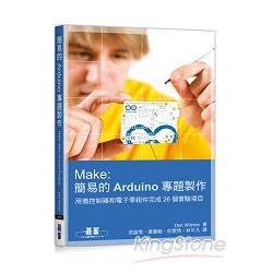 Make:簡易的Arduino專題製作:用微控制器和電子零組件完成26個實驗項目