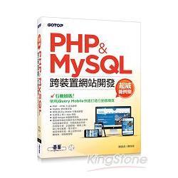PHP&MySQL跨裝置網站開發:超威範例集