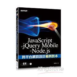 Java Script+jQuery Mobile+Node.js:跨平台網頁設計範例教本