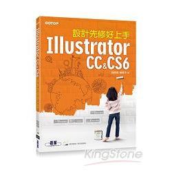 Illustrator CC&CS6設計先修好上手