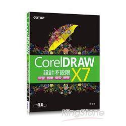 CorelDraw X7設計不設限:平面×插畫×廣告×網頁