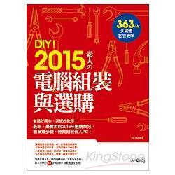 DIY! 2015素人の電腦組裝與選購
